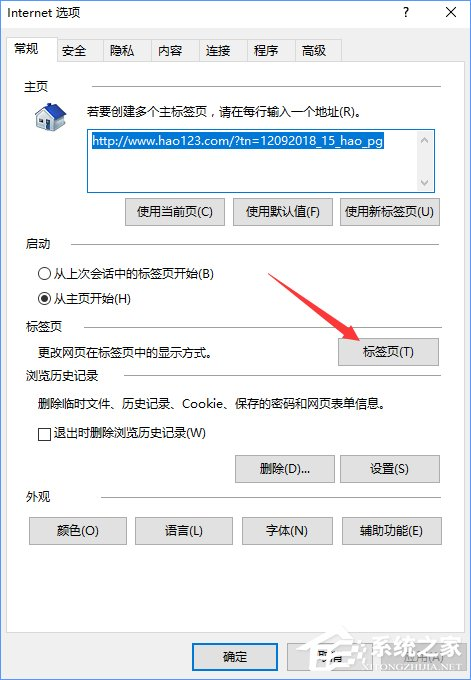 Win10创意者如何清除ie浏览器热门站点?