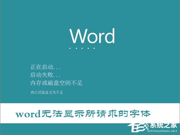 "Win10打开Word提示""Word无法显示所请求的字体""怎么办?"