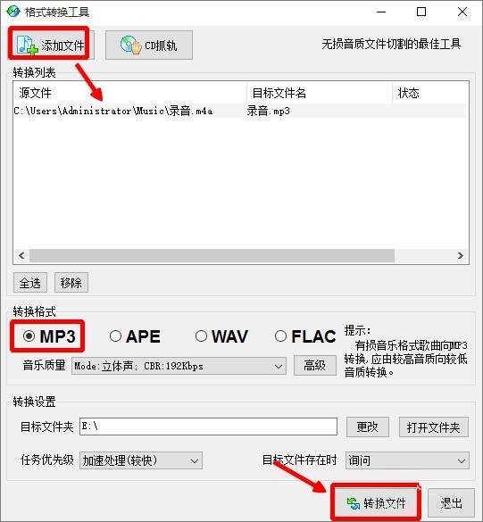 Win10系统如何将m4a音乐格式转换成mp3格式?
