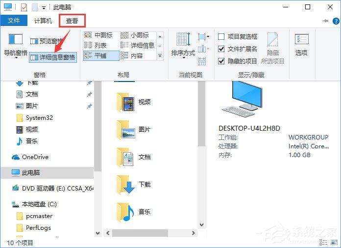 Win10如何去除文件夹右边的详细信息栏?