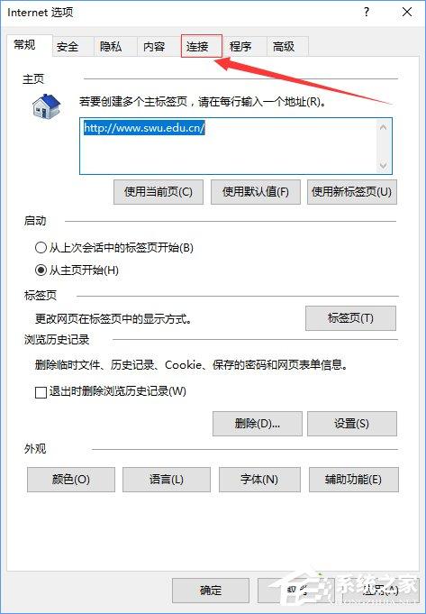 Windows10系统下qq输入法登录不了怎么办?