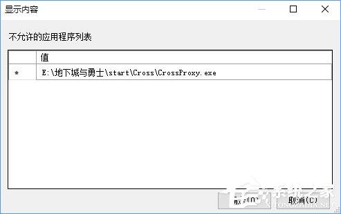 Win10如何禁止crossproxy.exe进程启动?