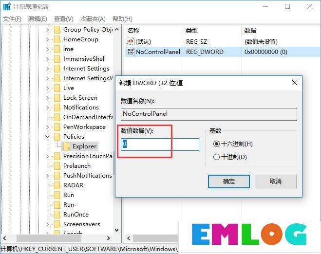 Win10如何禁用设置和控制面板?Win10阻止用户更改系统设置的方法