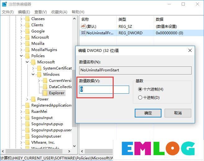 Windows10如何阻止用户从开始菜单卸载应用程序?
