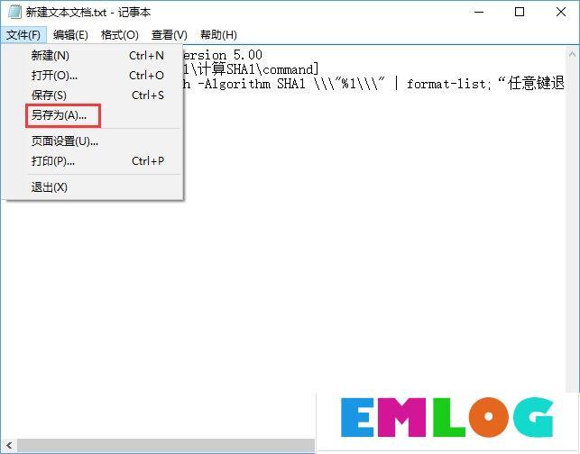 Win10如何在文件右键菜单中添加哈希值校验选项?