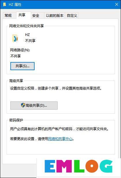 两台电脑之间怎么共享文件?Win10局域网电脑共享文件的方法