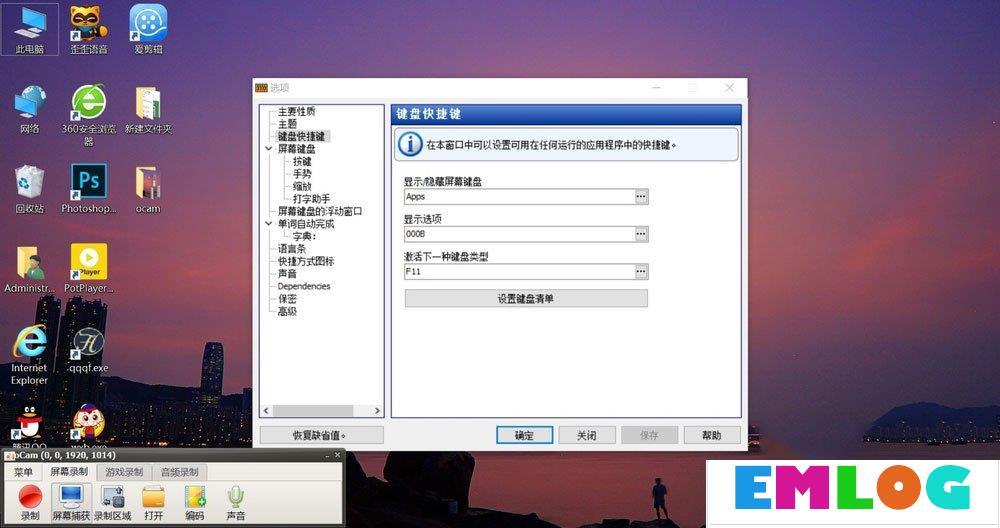 Win10屏幕虚拟键盘怎么设置成26键布局和九宫格布局?