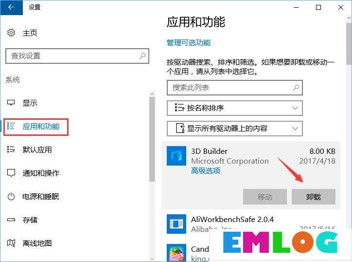 Win10如何禁止UWP应用被静默安装?