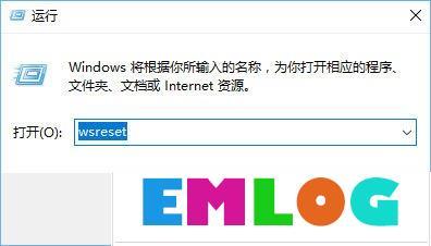 """Win10打开应用商店提示""""重试该操作""""怎么办?"""
