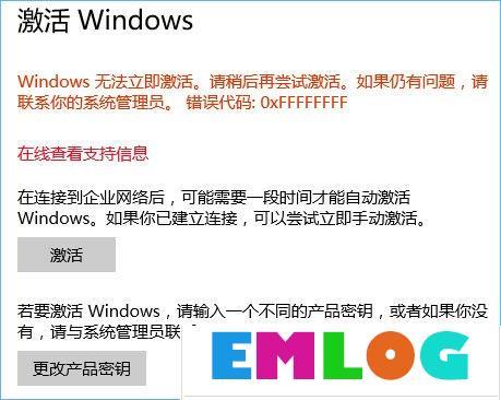 "Windows10系统无法激活报错""0xffffffff""的解决办法"