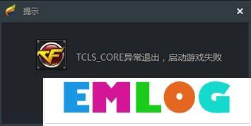 "Win10使用TGP启用腾讯游戏提示""TCLS_CORE异常退出""怎么办?"
