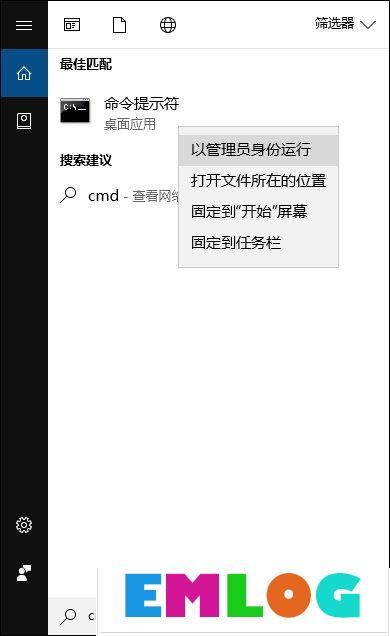 """Win10运行程序提示""""发布者不受信任""""导致不能运行的解决方法"""