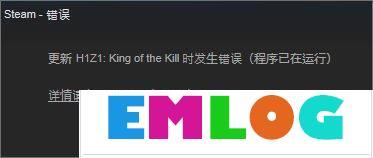 """Win10系统下h1z1更新不了提示""""King of the Kill 时发生错误""""怎么解决?"""