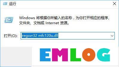 "Win10打开MindManager提示""计算机中丢失mfc120u.dll""怎么解决?"