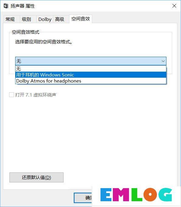 Windows10系统下虚拟环绕声怎么打开?