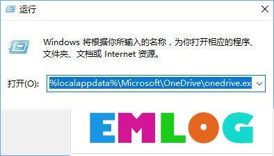 """Win10打不开OneDrive提示""""连接到OneDrive时出现问题""""怎么解决?"""