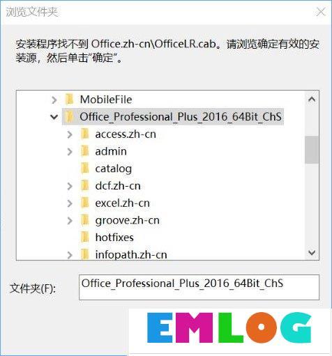 """Win10安装Office提示""""找不到Office.zh-cnOfficeLR.cab""""怎么解决?"""