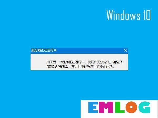 """Win10开机提示""""服务器正在运行中""""怎么解决?"""