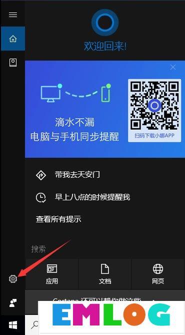 Win10如何禁止锁屏界面显示小娜日程安排?