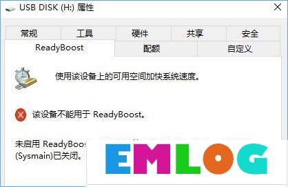 Win10无法启动ReadyBoost功能怎么办?
