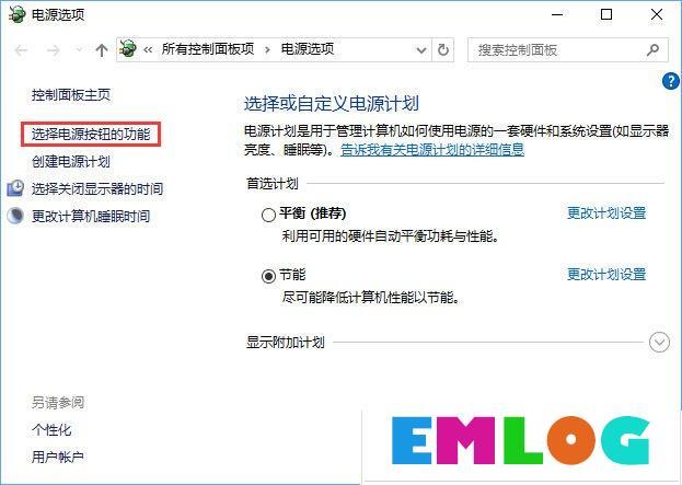 """Win10打开幻想神域游戏提示""""ec启动错误""""怎么解决?"""