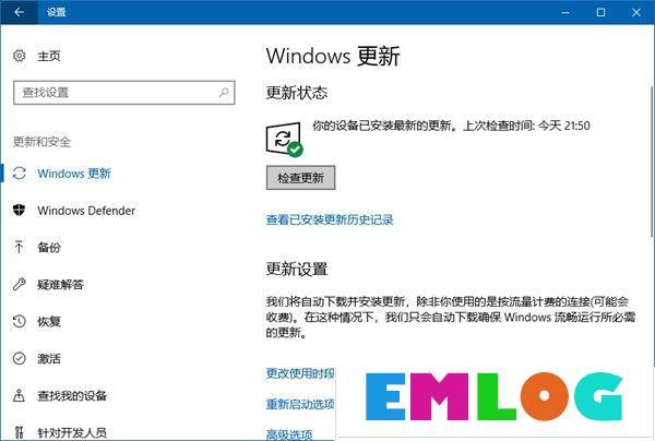 Windows10创意者更新秋季版升级常见问题及解决方法汇总