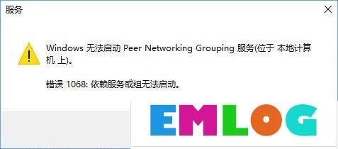 "Win10启动Peer Networking Grouping服务提示""错误1068""如何解决?"