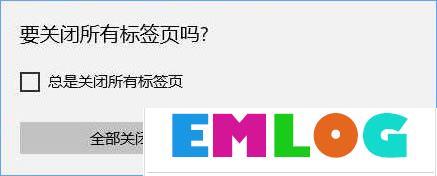 Win10关闭edge浏览器没有任何提示直接关闭了怎么办?