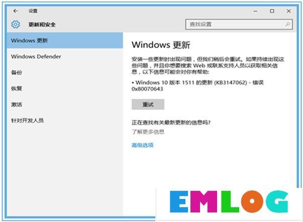 Windows10无法自动更新1607的解决方法