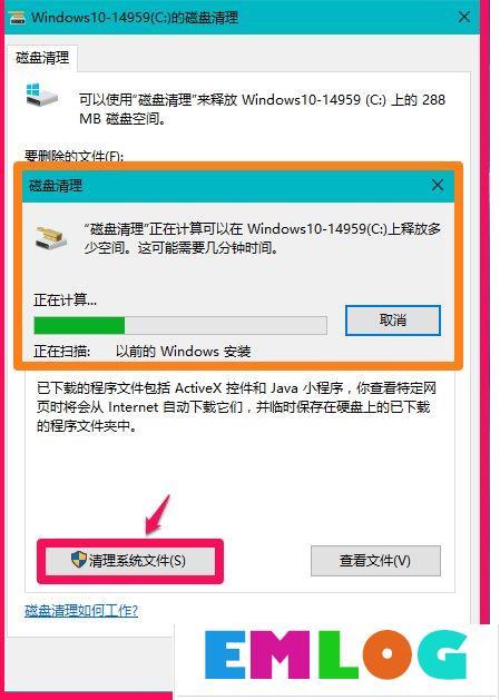 Win10系统怎么删除windows.old?