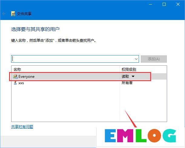 Windows10 1709无法在局域网中共享本机怎么办?