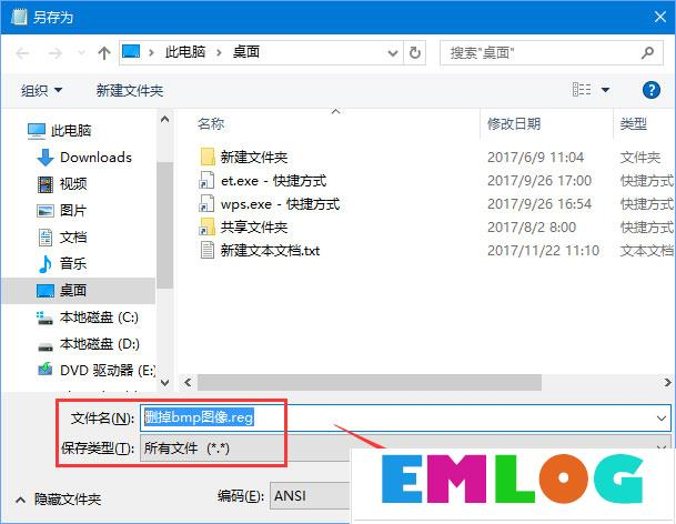 "Windows10如何删除右键新建中的""bmp图像""选项?"