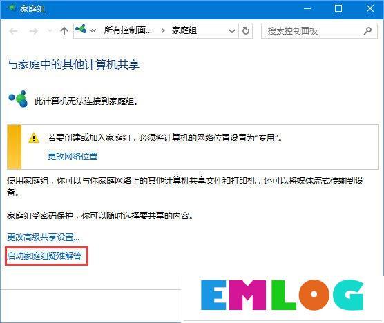 """Win10不能访问局域网共享提示错误代码""""0x80070035""""怎么办?"""