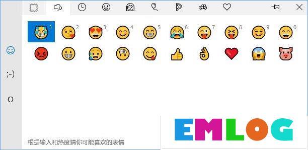 Windows10 1709如何开启和关闭emoji表情?