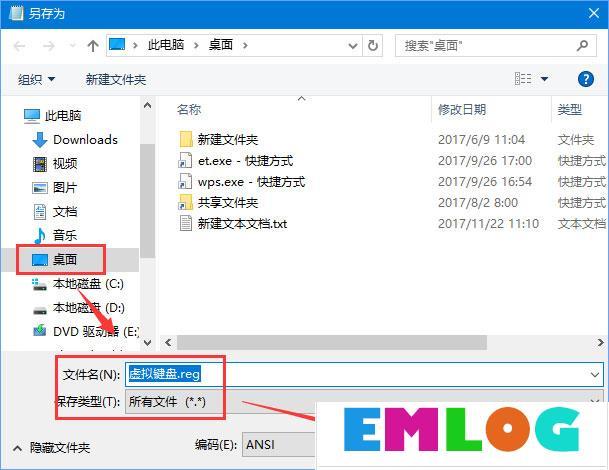 Windows10电脑虚拟键盘太大怎么办?