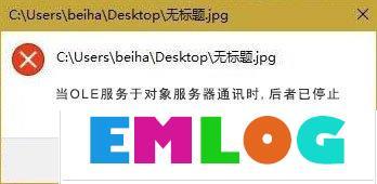 """Win10打开图片提示""""当OLE服务于对象服务器通讯时后者已停止""""咋办?"""
