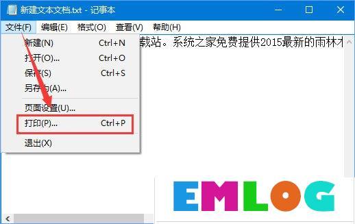 Win10系统下如何将txt文本文档转换成pdf格式?
