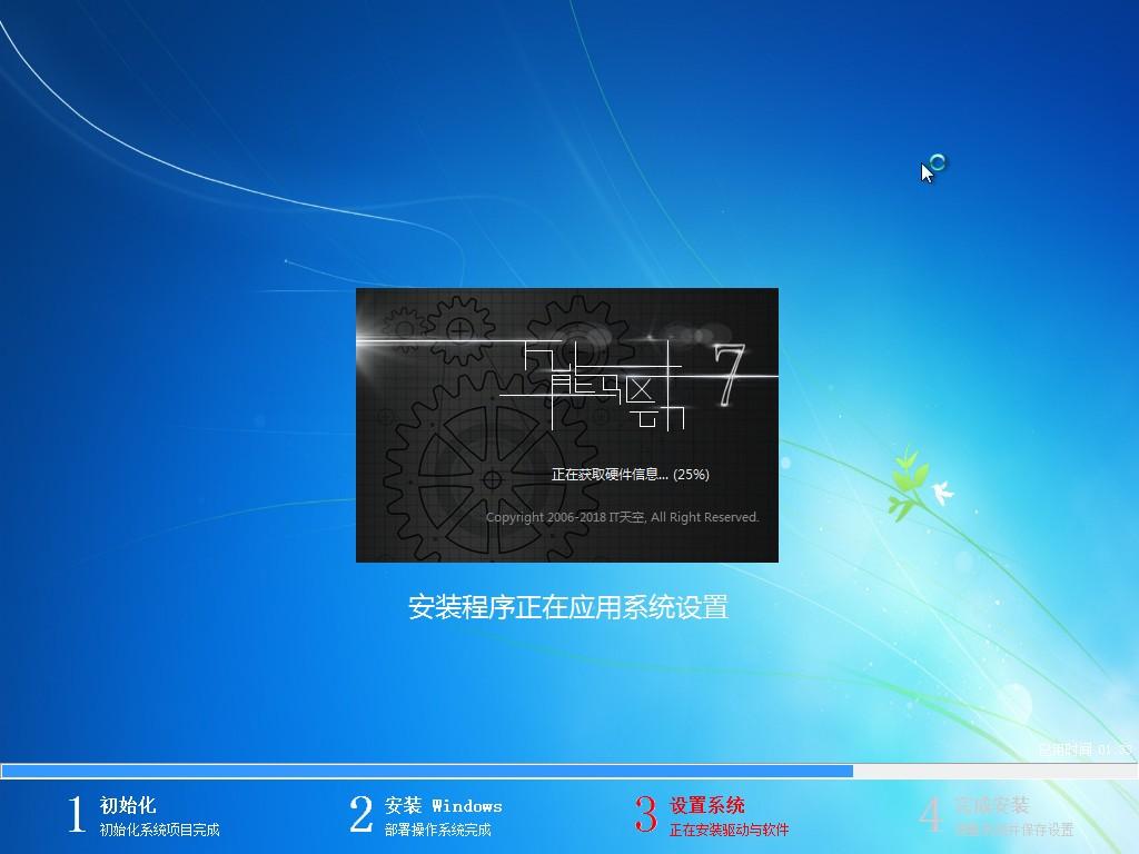 Ghost Win7 SP1 64位 旗舰纯净版2018.02