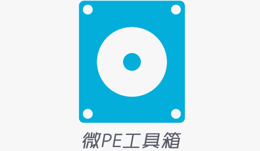 WinPE 系统维护利器2018【推荐】