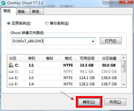 硬盘安装Ghost系统
