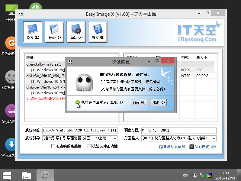 使用U盘PE安装操作系统