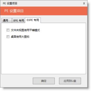 优启通U盘PE v3.0.2016.0313 和制作方法