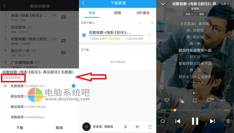 Android 酷我音乐 v9.2.4.2 豪华SVIP破解版