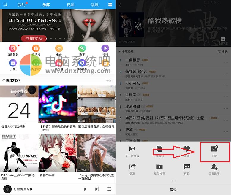 酷我音乐HD v8.5.2.3 去广告破解版
