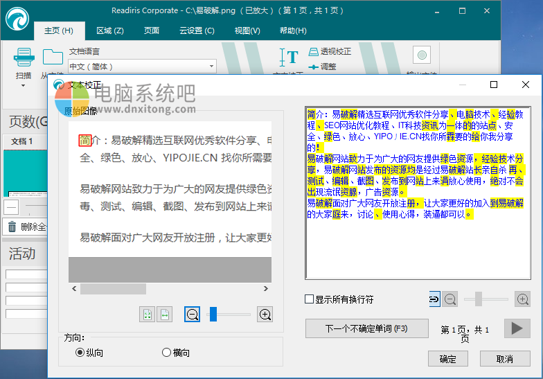 OCR文字识别软件Readiris Corporate v17.2.9 中文破解版