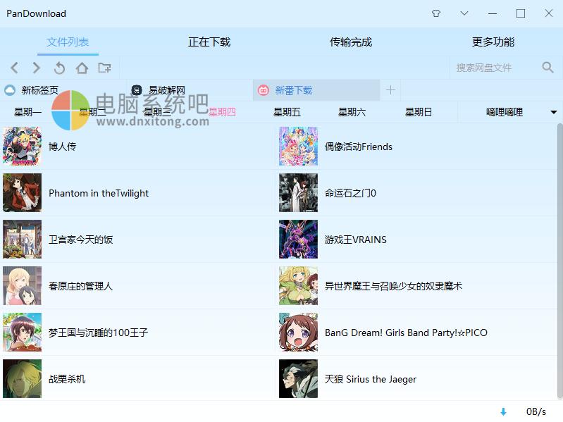 Pan Download 2.0