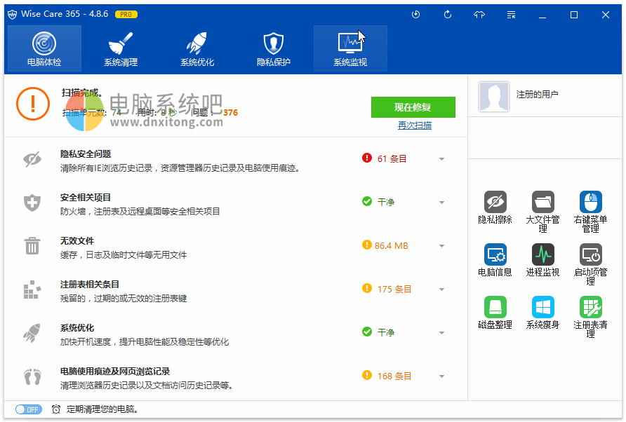 Wise Care 365 Pro,Wise Care 365 Patch,Wise Care Crack,Wise Care KeyGen,系统优化清理