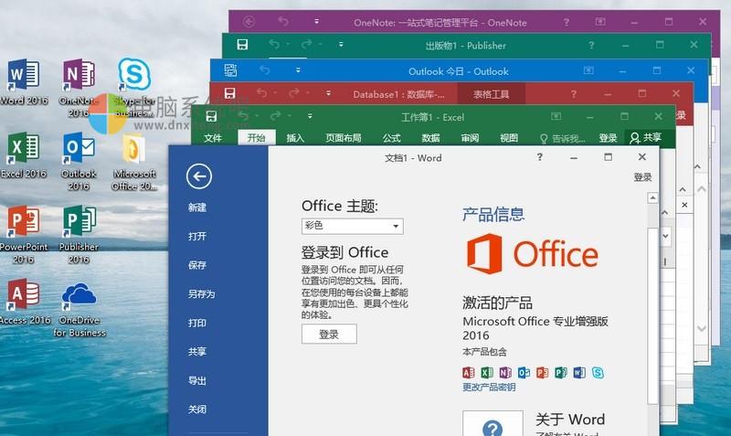Office,Office 2016,Office 2016精简版,Office2016四合一,Office 2016封装专用版,Office2016绿色版,Office2016便携版