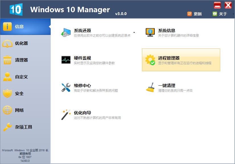 Windows10 Manager