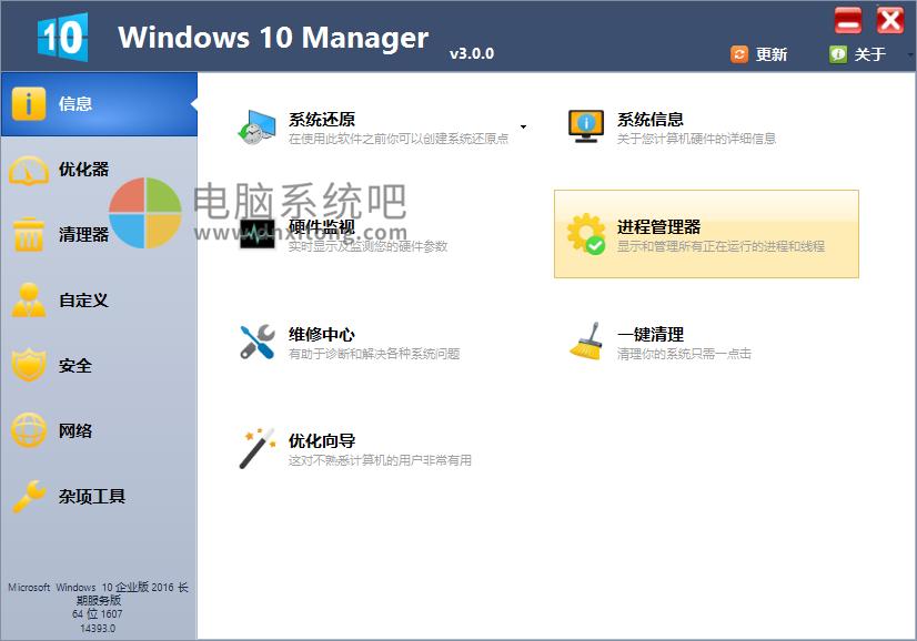 Windows10Manager.exe,Win10优化软件,win10优化管家,win10系统优化软件,wifi密码查看工具,WiFi链接密码管理工具,开机启动管理工具,系统垃圾清理工具,系统优化工具,Windows10优化软件